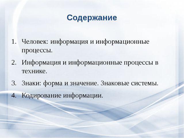 Содержание Человек: информация и информационные процессы. Информация и информ...