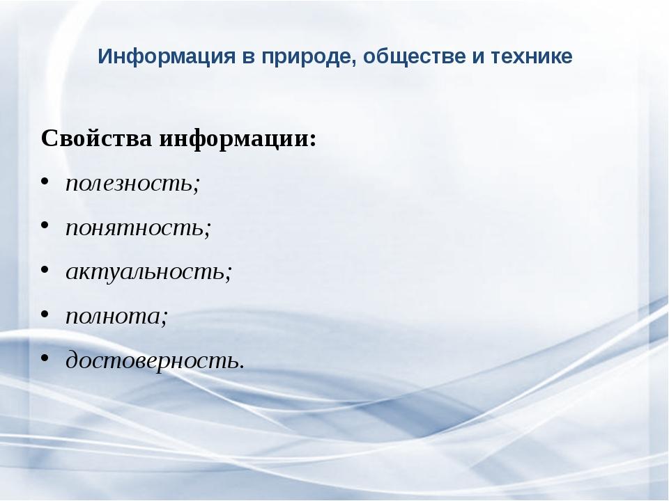 Информация в природе, обществе и технике Свойства информации: полезность; по...