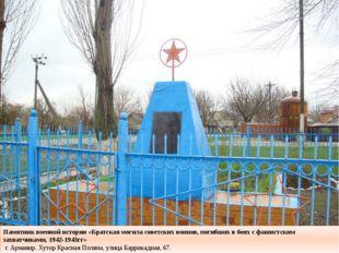 Памятник военной истории «Братская могила советских воинов, погибших в боях с