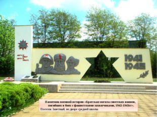 Памятник военной истории «Братская могила советских воинов, погибших в боях