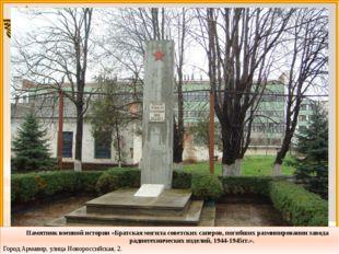 Памятник военной истории «Братская могила советских саперов, погибших размин