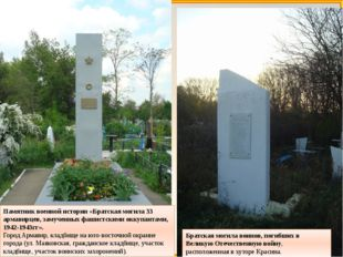 Братская могила воинов, погибших в Великую Отечественную войну, расположенная