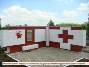 Мемориал воинам, умершим от ран в госпиталях, расположенный на территории гор