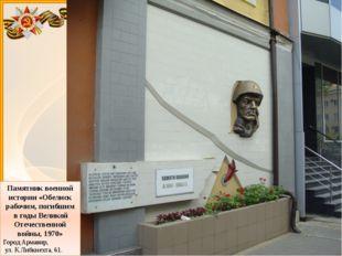 Памятник военной истории «Обелиск рабочим, погибшим в годы Великой Отечествен