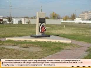 Памятник военной истории «Место обороны города от белоказаков в гражданскую
