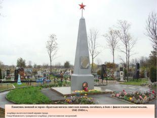Памятник военной истории «Братская могила советских воинов, погибших, в боях