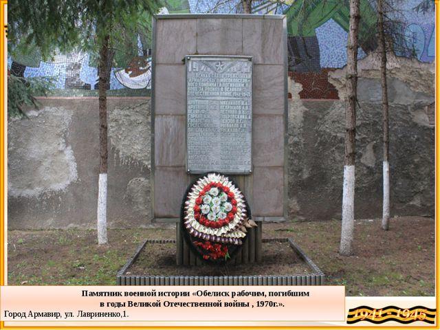 Памятник военной истории «Обелиск рабочим, погибшим в годы Великой Отечестве...