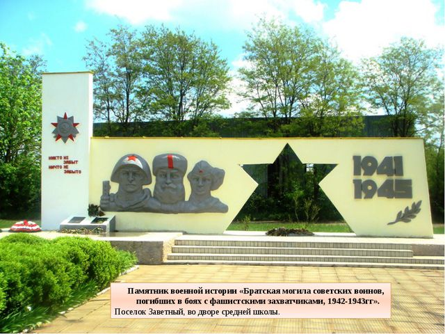 Памятник военной истории «Братская могила советских воинов, погибших в боях...