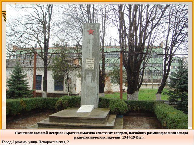 Памятник военной истории «Братская могила советских саперов, погибших размин...