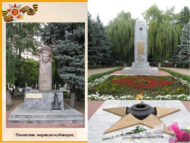 Памятник морякам кубанцам.