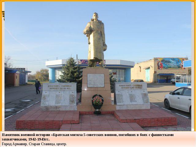 Памятник военной истории «Братская могила 5 советских воинов, погибших в боях...