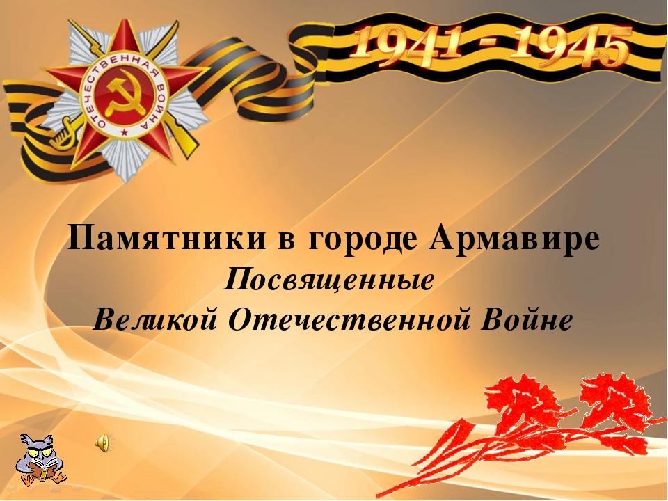 Памятники в городе Армавире Посвященные Великой Отечественной Войне