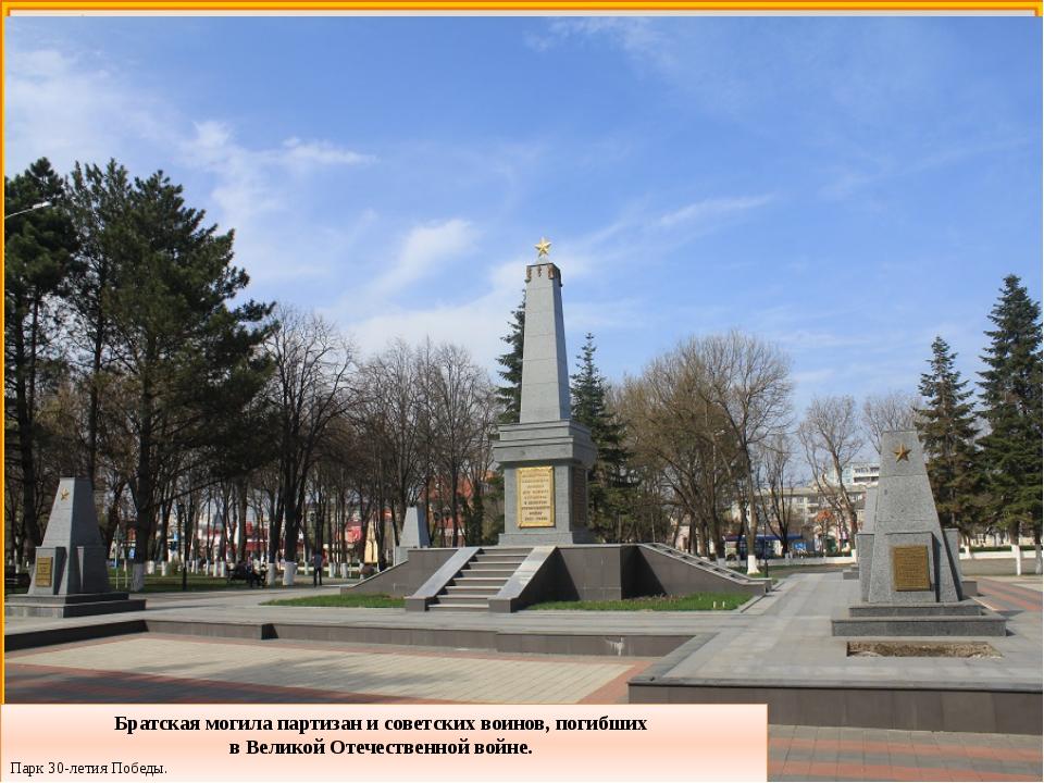 Братская могила партизан и советских воинов, погибших в Великой Отечественной...