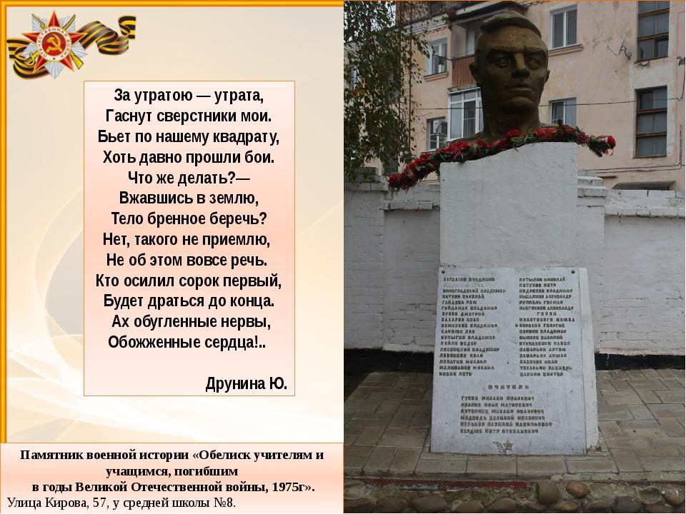 Памятник военной истории «Обелиск учителям и учащимся, погибшим в годы Велико...