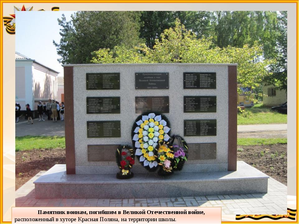 Памятник воинам, погибшим в Великой Отечественной войне, расположенный в хут...