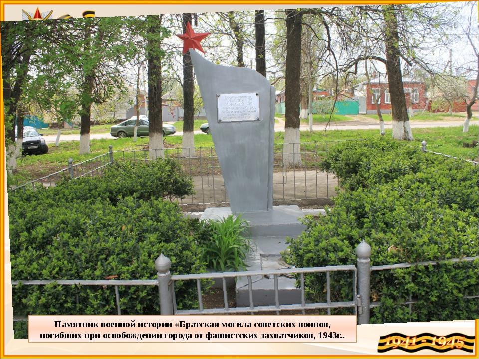 Памятник военной истории «Братская могила советских воинов, погибших при осво...