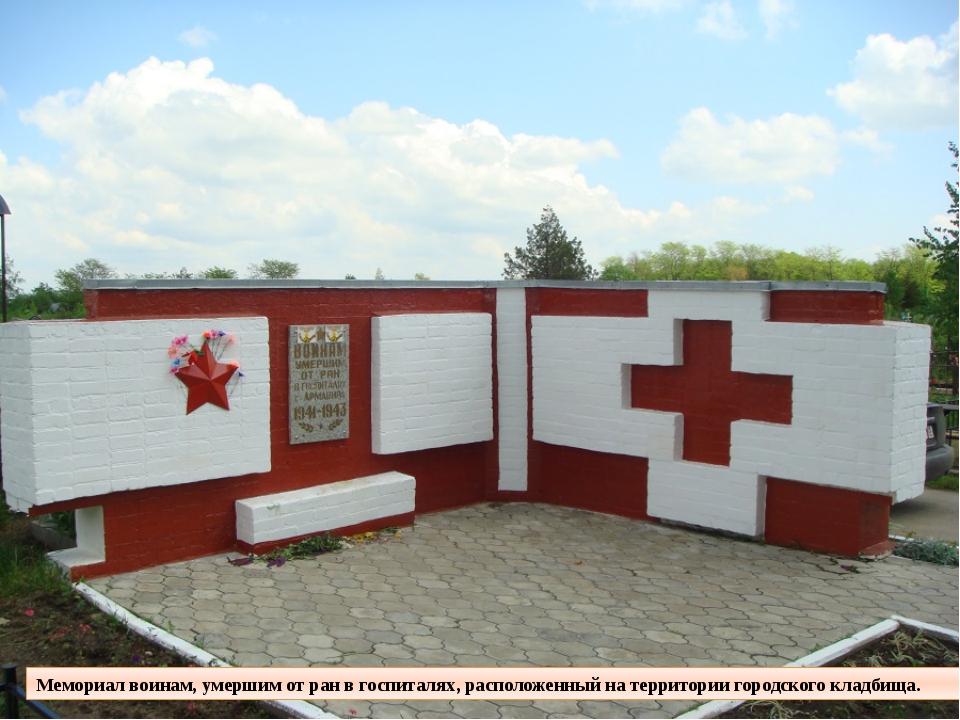 Мемориал воинам, умершим от ран в госпиталях, расположенный на территории гор...