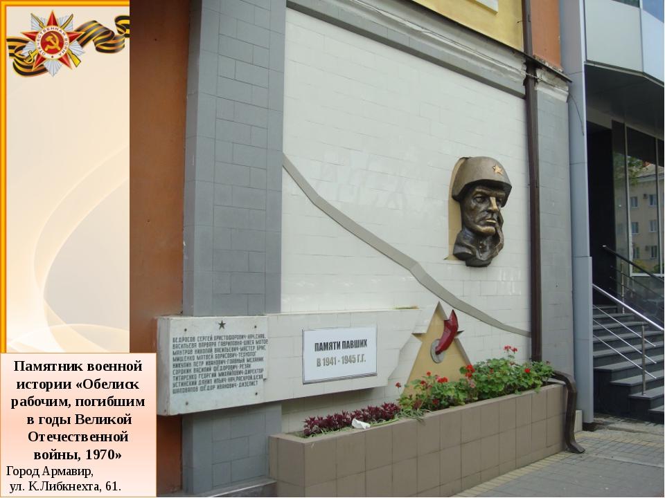 Памятник военной истории «Обелиск рабочим, погибшим в годы Великой Отечествен...