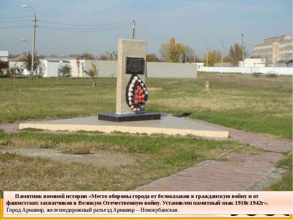 Памятник военной истории «Место обороны города от белоказаков в гражданскую...