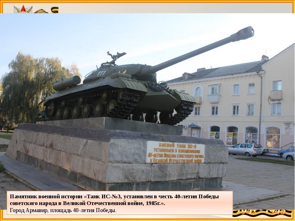 Памятник военной истории «Танк ИС-№3, установлен в честь 40-летия Победы сове...