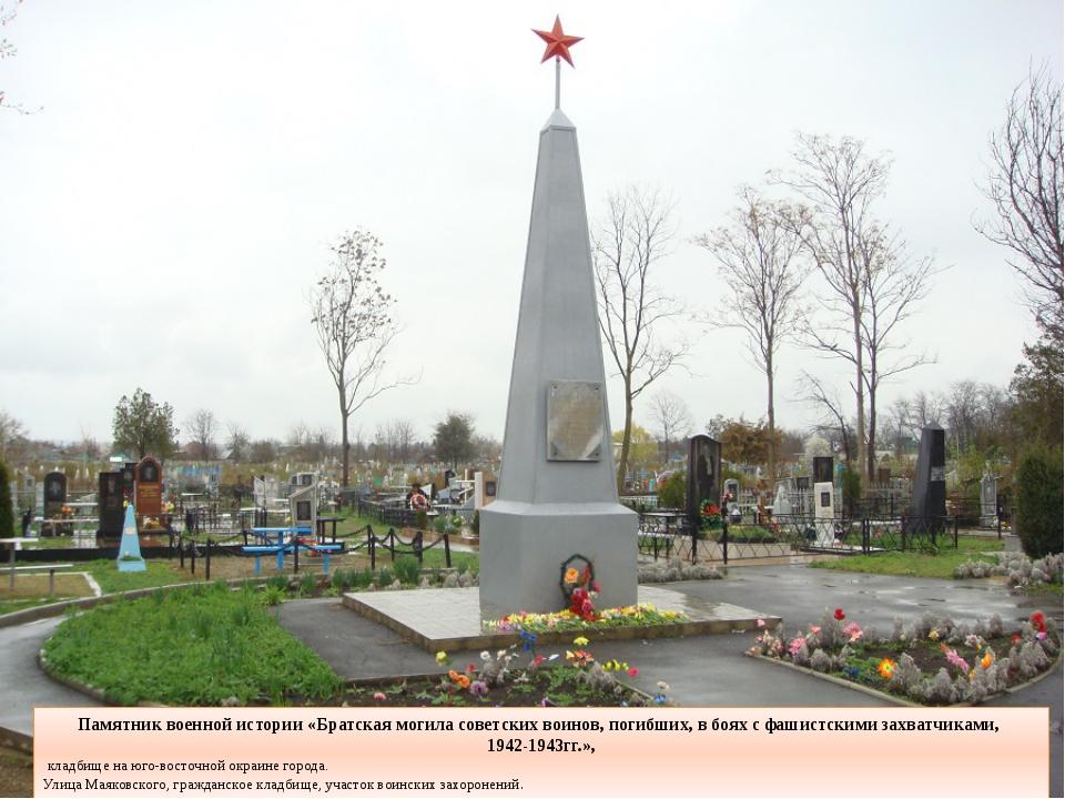 Памятник военной истории «Братская могила советских воинов, погибших, в боях...