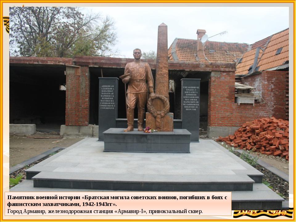 Памятник военной истории «Братская могила советских воинов, погибших в боях с...