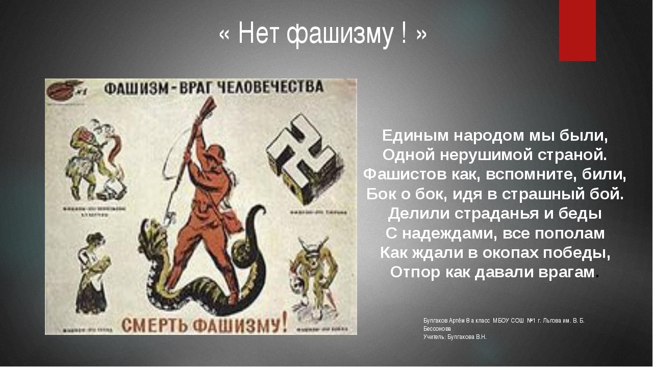 « Нет фашизму ! » Единым народом мы были, Одной нерушимой страной. Фашистов к...