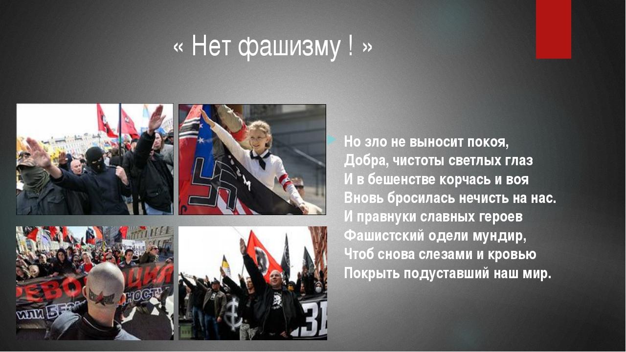 « Нет фашизму ! » Но зло не выносит покоя, Добра, чистоты светлых глаз И в бе...