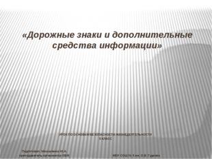«Дорожные знаки и дополнительные средства информации»   УРОК ПО ОСНОВ