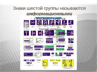 Знаки шестой группы называются информационными