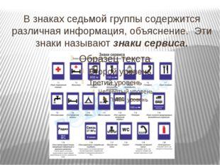 В знаках седьмой группы содержится различная информация, объяснение. Эти знак
