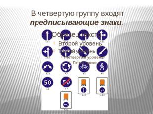 В четвертую группу входят предписывающие знаки.