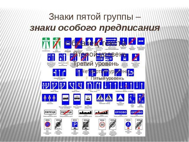 Знаки пятой группы – знаки особого предписания
