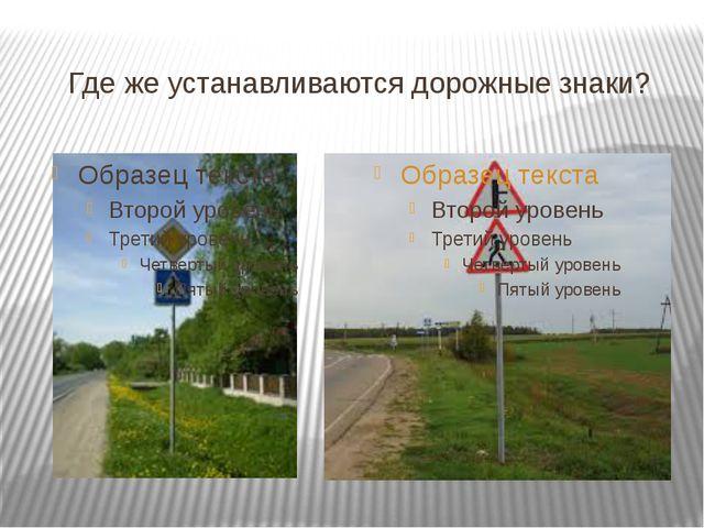 Где же устанавливаются дорожные знаки?
