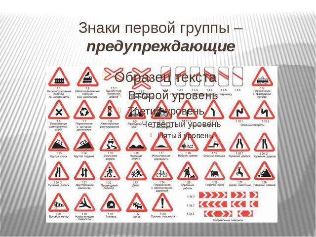 Знаки первой группы – предупреждающие