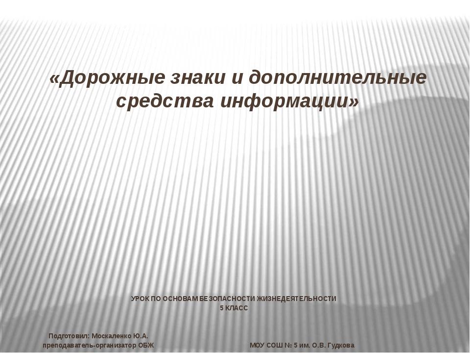 «Дорожные знаки и дополнительные средства информации»   УРОК ПО ОСНОВ...