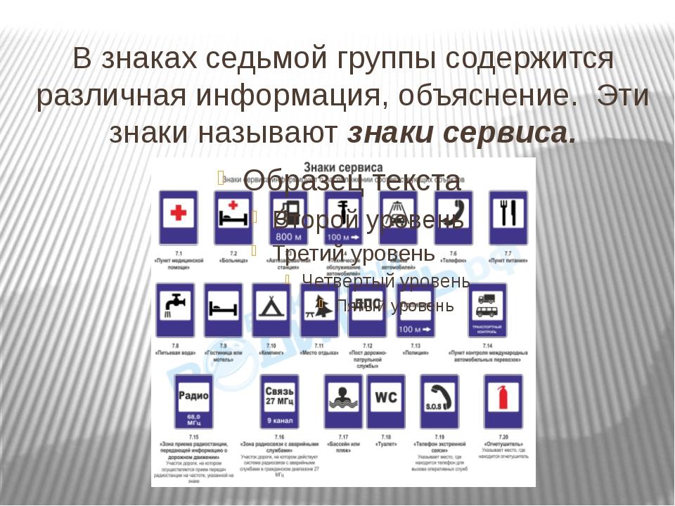 В знаках седьмой группы содержится различная информация, объяснение. Эти знак...