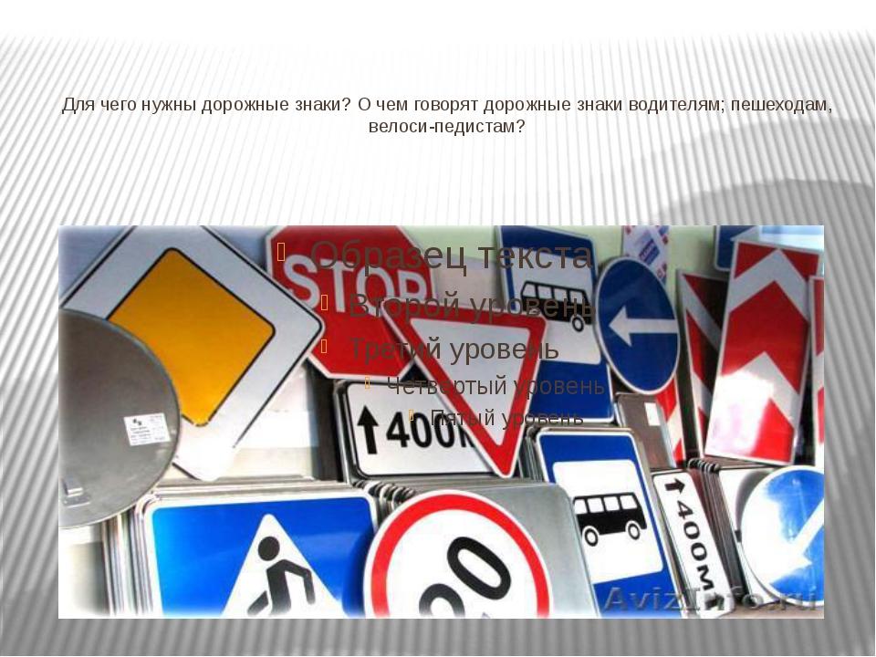 Для чего нужны дорожные знаки? О чем говорят дорожные знаки водителям; пешех...