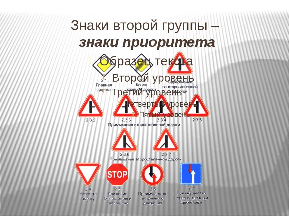 Знаки второй группы – знаки приоритета