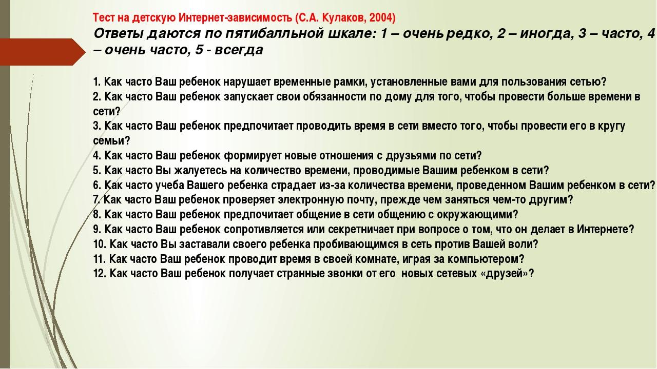 Тест на детскую Интернет-зависимость (С.А. Кулаков, 2004) Ответы даются по пя...