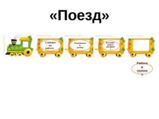 «Поезд» Словарная работа Фонетический разбор Изучение нового материала Работа