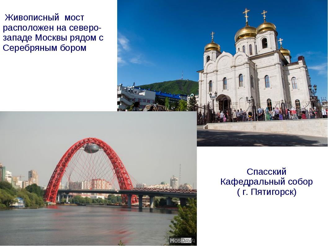 Спасский Кафедральный собор ( г. Пятигорск) Живописный мост расположен на сев...