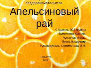 Тольяттинский колледж сервисных технологий и предпринимательства Апельсиновый
