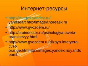 Интернет-ресурсы http://images.yandex.ru/yandsearchtextimage&noreask.ru http:
