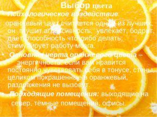 Выбор цвета Психологическое воздействие: оранжевый цвет считается одним из лу