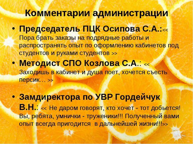 Комментарии администрации Председатель ПЦК Осипова С.А.:> Методист СПО Козлов...