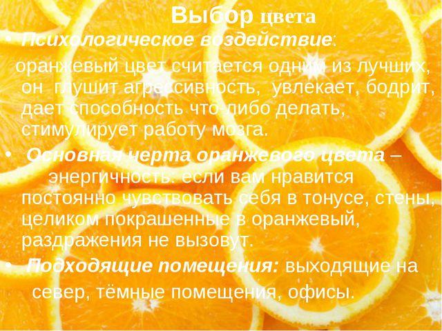 Выбор цвета Психологическое воздействие: оранжевый цвет считается одним из лу...