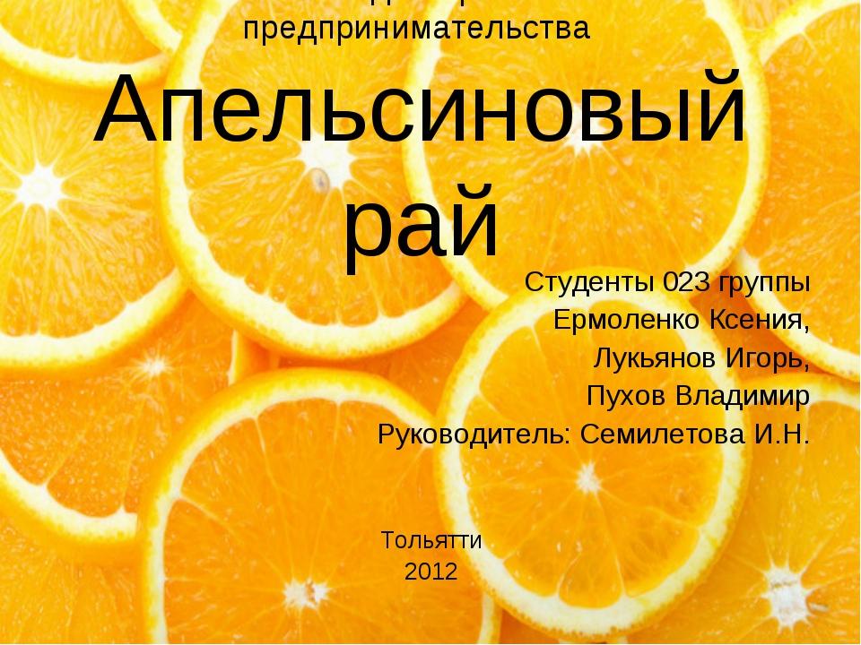Тольяттинский колледж сервисных технологий и предпринимательства Апельсиновый...