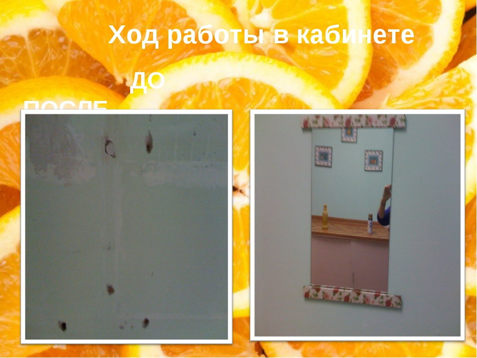 Ход работы в кабинете ДО ПОСЛЕ