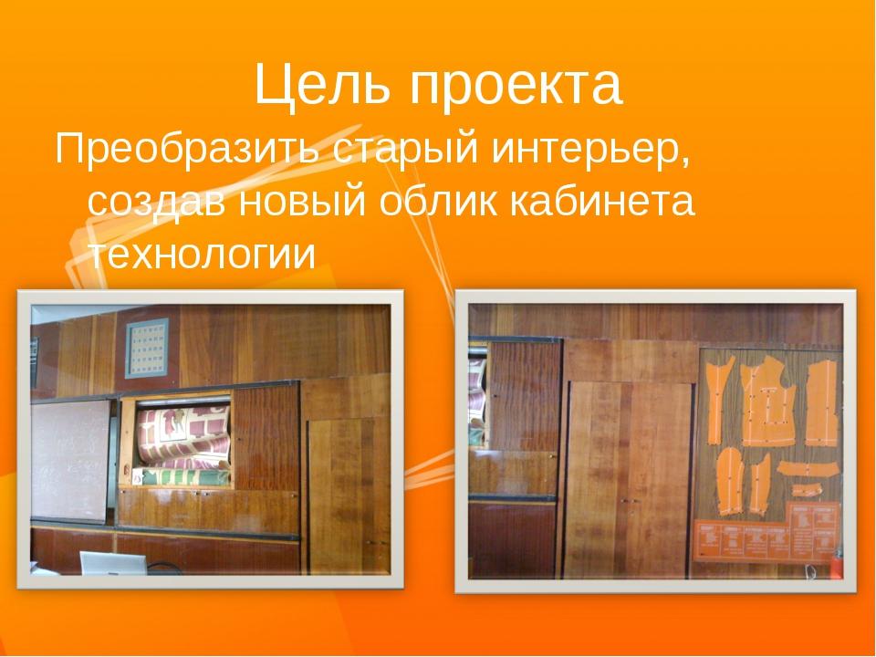 Цель проекта Преобразить старый интерьер, создав новый облик кабинета техноло...